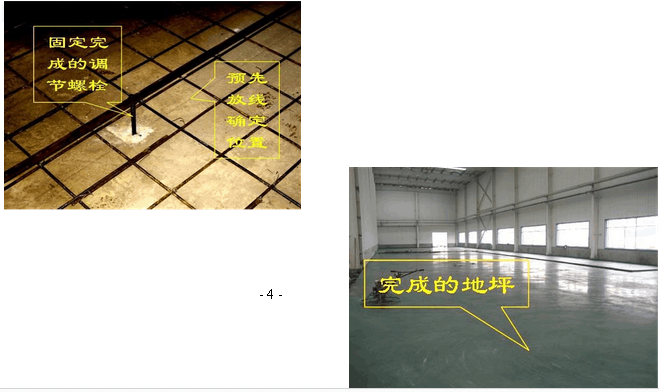 第一节 混凝土地面施工方法 1. 为防止地坪空鼓,垫层表层应清理干净,去除浮浆、油渍;基底需用水湿润。 2. 地面混凝土标号C30。 3. 新浇混凝土选用商品砼时其坍落度应控制在10-12cm之间。 4. 新浇混凝土骨料的含泥量应控制在1%以内,最大骨料粒径控制在3cm以内。 5. 新浇混凝土宜用平板振动器或用钢制辊筒捣实,在无法用辊筒压实的部位,可先用木蟹拍实,再用长靠尺刮平找平,新浇混凝土捣实后应及时对其面层水平进行控制,对偏差部位加以调整,新浇混凝土面层平整度应控制在3mm/3m以内。 6.
